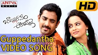 Guppedantha Full Video Song || Jabilli Kosam Aakashamalle Movie ||  Anup Tej, Smitik, Simmi Das - ADITYAMUSIC
