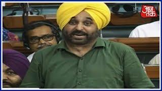 देखिये Bhagwant Mann ने कैसे अपनी कविता के ज़रिये Modi सरकार के अच्छे दिनों पर कसा तंज - AAJTAKTV