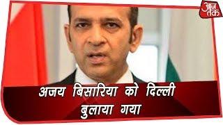 पाकिस्तान में भारत के उच्चायुक्त अजय बिसारिया को दिल्ली बुलाया गया - AAJTAKTV