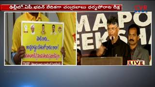 AP CM Chandrababu Naidu Full Speech LIVE in Delhi | Dharma Porata Deeksha | CVR NEWS - CVRNEWSOFFICIAL