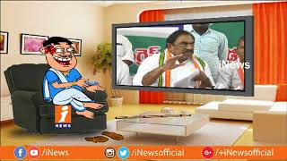 Dada Satirical Punches on Congress Ramachandraiah Over Comments On AP CM | Pin Counter | iNews - INEWS