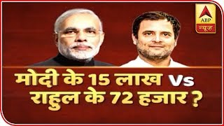 Rahul Gandhi's Huge Promise To Help Cong In LS Elections? | Samvidhan Ki Shapath | ABP News - ABPNEWSTV