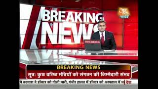 Breaking News | Yogi Government To Undergo Major Reshuffle In April - AAJTAKTV