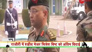 Security forces give tribute to Major Chitresh Bist - ZEENEWS