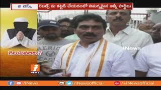 Political Parties Shakes On Lagadapati Rajagopal Survey | Telangana Assembly Election | iNews - INEWS