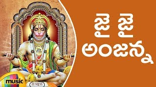 Lord Hanuman Devotional Songs | Jai Jai Anjanna Song | Telugu Bhakti Songs | Mango Music - MANGOMUSIC