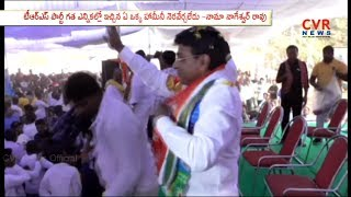TDP MLA Candidate Nama Nageswara Rao Election Campaign in Dammapeta | Khammam | CVR News - CVRNEWSOFFICIAL