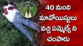 Eyewitness Of Araku MLA Kidari Sarveswara Rao and Siveri Soma Assault | Vizag | iNews - INEWS