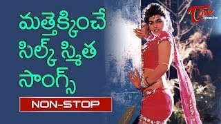 Silk Smitha All Time Hit Songs Jukebox | Non Stop Video Collection | TeluguOne - TELUGUONE