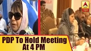 PDP To Hold Meeting At 4 PM Over BJP Announcement To End Alliance In J&K | ABP News - ABPNEWSTV