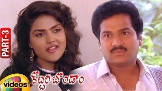 Kobbari Bondam Telugu Movie | Rajendra Prasad | Nirosha | SV Krishna Reddy | Part 3 | Mango Videos - MANGOVIDEOS