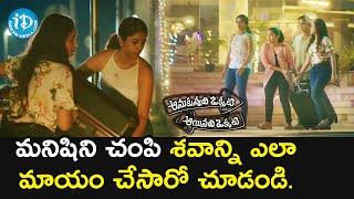 2020 Telugu Movie | Anukunnadi Okkati Ayinadi Okkati | Dhanya Balakrishna & Her Friends In Trouble - IDREAMMOVIES