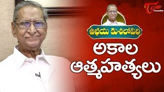 Gollapudi Column | అకాల ఆత్మహత్యలు | TeluguOne - TELUGUONE
