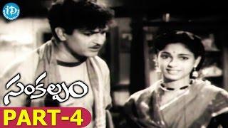 Sankalpam Movie Part 4    NTR    Ramana Reddy    Vijayalaxmi    CV Ranganath Das - IDREAMMOVIES