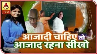 Ghanti Bajao: Azadi Special: If you want freedom then learn to stay independent - ABPNEWSTV