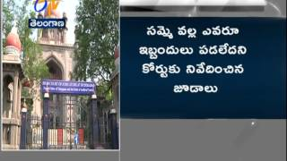 High Court Expressed Anger On Judas and Advised Them To Withdraw Strike - ETV2INDIA