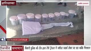 video : Bhiwani Police Team द्वारा टेंपो ट्रैवलर में Drugs लेकर जा रहा व्यक्ति Arrest