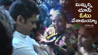 Pawan Kalyan Gets Emotional About Aqua Food Park Victims | TFPC - TFPC