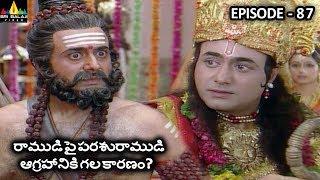 రాముడిపై పరశురాముడి ఆగ్రహానికి గల కారణం ఏమిటి ? Vishnu Puranam Episode 87 | Sri Balaji Video - SRIBALAJIMOVIES