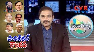 Mahakutami VS TRS lకరీంనగర్ లో మారుతున్న రాజకీయాలు l Politics in Karimnagar l Political Roundup lCVR - CVRNEWSOFFICIAL