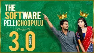 The Software Pellichoopulu 3.0 | Shanmukh Jaswanth | Vamsi Srinivas - YOUTUBE