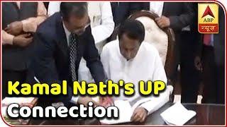 Watch Kamal Nath's Uttar Pradesh Connection| Master Stroke | ABP News - ABPNEWSTV