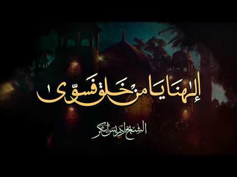 إلهنا يا من خلق فسوى | الشيخ ادريس أبكر - عربي تيوب