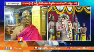 Vaikunta Ekadasi Celebrations In Sri Lakshmi Narasimha Swamy Temple | Yadadri | iNews - INEWS