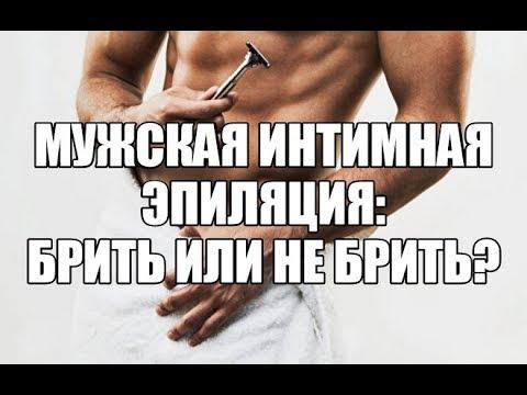 Интимное бритье мужчин видео вам