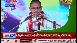 Antharyami - అంతర్యామి - 23rd November 2014 - ETV2INDIA