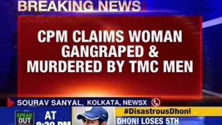 CPM worker's wife allegedly gangraped and murdered - NEWSXLIVE