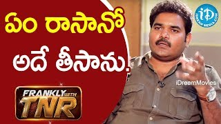 ఏం రాసానో అదే తీసాను .. - Dorasani Movie Director KVR Mahendra||Frankly With TNR - IDREAMMOVIES
