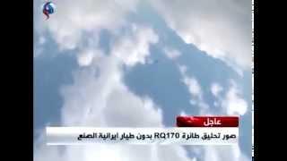 ''آر كيو ـ 170'' طائرة أمريكية أثرتها إيران وأعادت تصنيعها