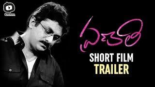 Pranathi Telugu Short Film Trailer | Latest Telugu 2018 Short Films | #Pranathi | Khelpedia - YOUTUBE
