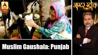 Master Stroke: Caring for cows doesn't make me a lesser Muslim, says Punjab woman Salma - ABPNEWSTV