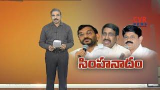 నెల్లూరులో మూడు వర్గాలుగా చీలిన టీడీపీ పార్టీ : Group Politics in Nellore TDP | CVR Highlights - CVRNEWSOFFICIAL
