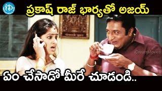 ప్రకాష్ రాజ్ భార్యతో అజయ్ ఏం చేసాడో మీరే చూడండి - Vastadu Naa Raju Movie Scenes - IDREAMMOVIES