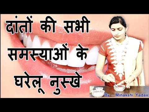 Teeth pain solution treatment in hindi toothache home remedies relief medicine gharelu nuskhe natura