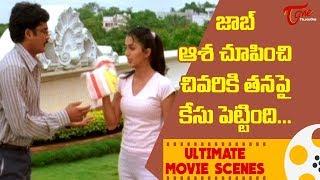 జాబ్ ఆశ చూపించి చివరికి  తనపై కేసు  పెట్టింది ||  Ultimate Movie Scenes || TeluguOne - TELUGUONE