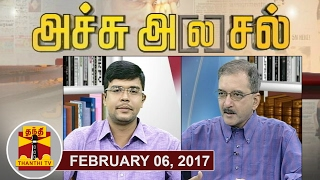 Achu A[la]sal 06-02-2017 Trending Topics in Newspapers Today | Thanthi TV Show