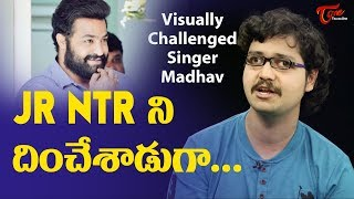 ఎన్టీఆర్ ని దించేశాడుగా.. | Visually Challenged Singer Madhav | Open Talk with Anji | TeluguOne - TELUGUONE