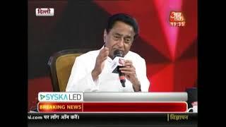 क्या मध्यप्रदेश में गुटबाज़ी हैं Congress की सबसे बड़ी चुनौती ? 'पंचायत आजतक' पर कमलनाथ से तीखा सवाल - AAJTAKTV