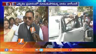 Khairatabad TRS Candidate Danam Nagender Face To Face | Files Nomination | iNews - INEWS