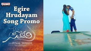Egire Hrudayam Song Promo || Nenu Seethadevi Songs || Sandeep, Bavya Sri, Chaitanya Raja - ADITYAMUSIC
