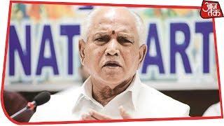 जल्द ही अच्छी खबर मिलेगी - राजनीतिक उथल पुथल के बीच येदियुरप्पा का सियासी बयान   Desh Tak - AAJTAKTV