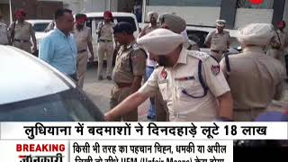 Bank official robbed in broad daylight - ZEENEWS