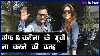 Saif Ali Khan Reveal The Truth Why Kareena Won't Work Together; सैफ & करीना के मूवी ना करने की वजह - ITVNEWSINDIA