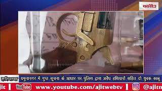 video : यमुनानगर में गुप्त सूचना के आधार पर पुलिस द्वारा अवैध हथियारों सहित दो युवक काबू