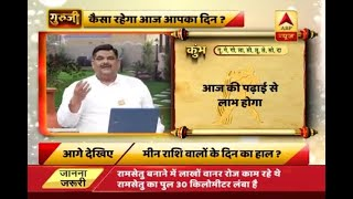 GuruJi with Pawan Sinha: Aquarians may get benefited by studying today - ABPNEWSTV