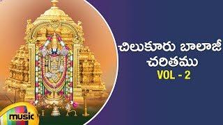 Chilukuru Balaji Charitamu | Vol 2 | Lord Venkateswara Swamy Devotional Songs | Telugu Bhakti Songs - MANGOMUSIC